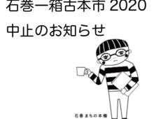 【石巻一箱古本市2020中止のお知らせ】