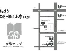 「ちいさな石巻一箱古本市」一箱店主/同時開催イベントの紹介