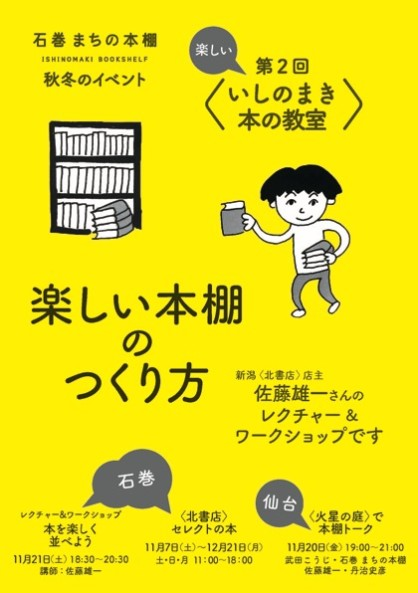 本の教室_第2回_チラシ(表紙のみ)