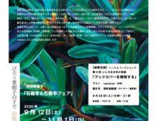詩人・山尾三省展&いしのまき本の教室のお知らせ