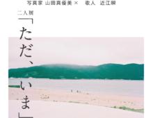 写真家 山田真優美 × 歌人 近江瞬  二人展「ただ、いま」