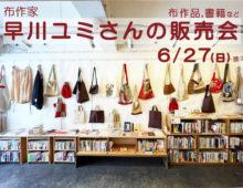 早川ユミさんの展示販売会