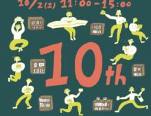 第10回 石巻一箱古本市2021